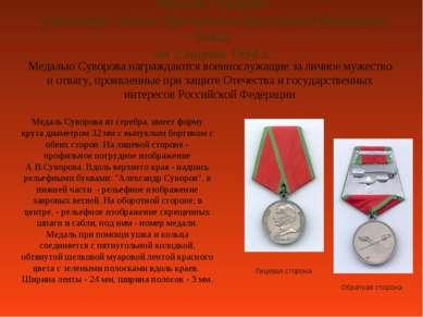 Медаль Суворова учреждена Указом Президента Российской Федерации №442 от 2 ма...