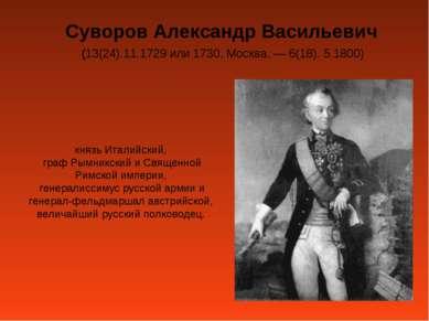 Суворов Александр Васильевич (13(24).11.1729 или 1730, Москва, — 6(18). 5.180...
