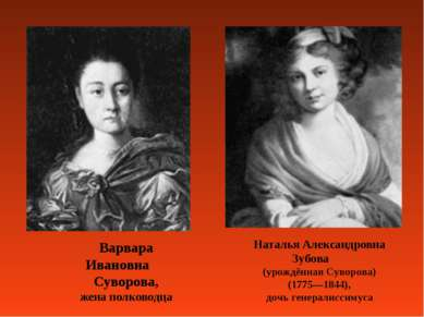 Варвара Ивановна Суворова, жена полководца Наталья Александровна Зубова (урож...