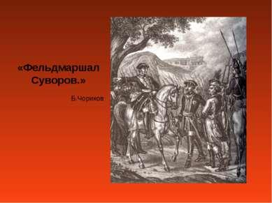«Фельдмаршал Суворов.» Б.Чориков
