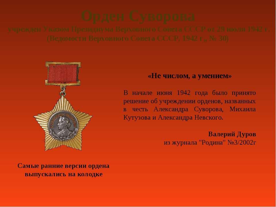 Орден Суворова учрежден Указом Президиума Верховного Совета СССР от 29 июля 1...