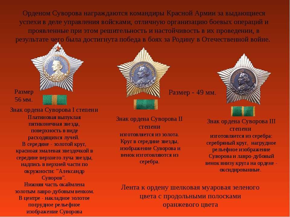 Орденом Суворова награждаются командиры Красной Армии за выдающиеся успехи в ...