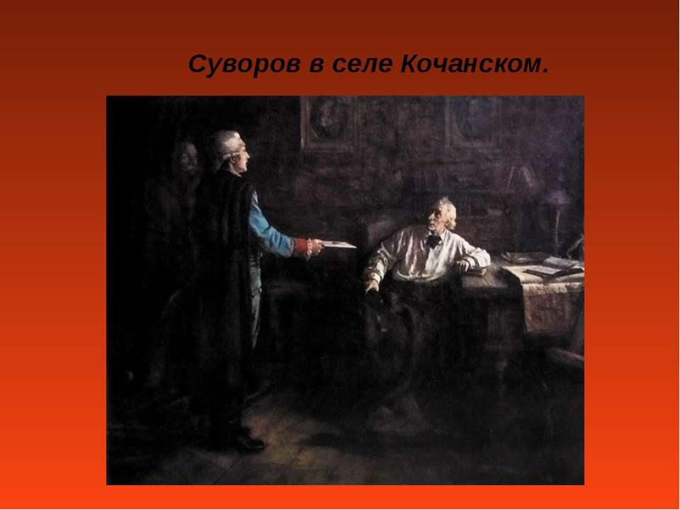 Суворов в селе Кочанском.
