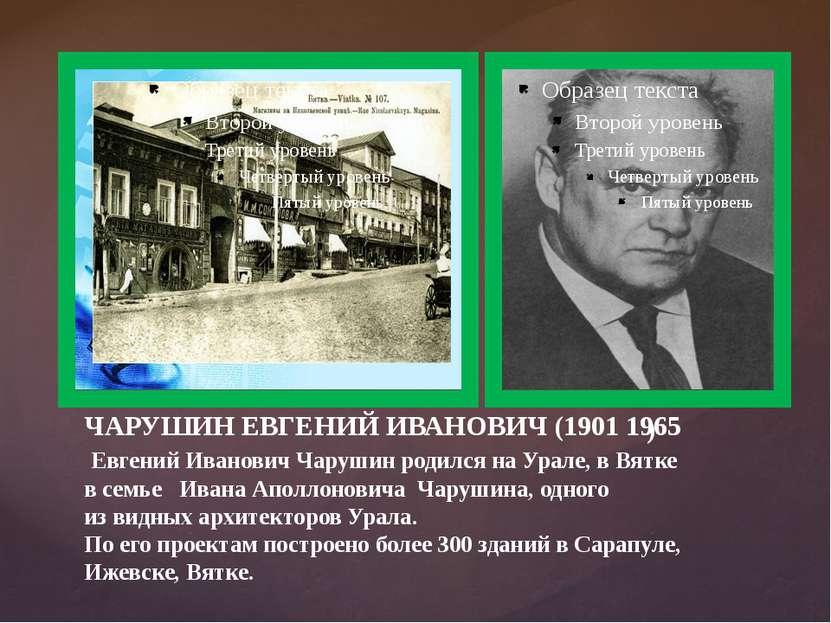 ЧАРУШИН ЕВГЕНИЙ ИВАНОВИЧ (1901 1965 Евгений Иванович Чарушинродился наУрал...