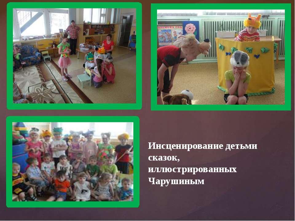 Инсценирование детьми сказок, иллюстрированных Чарушиным
