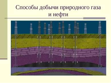 Способы добычи природного газа и нефти