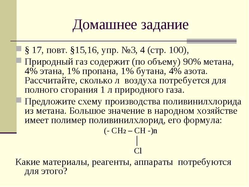 Домашнее задание § 17, повт. §15,16, упр. №3, 4 (стр. 100), Природный газ сод...
