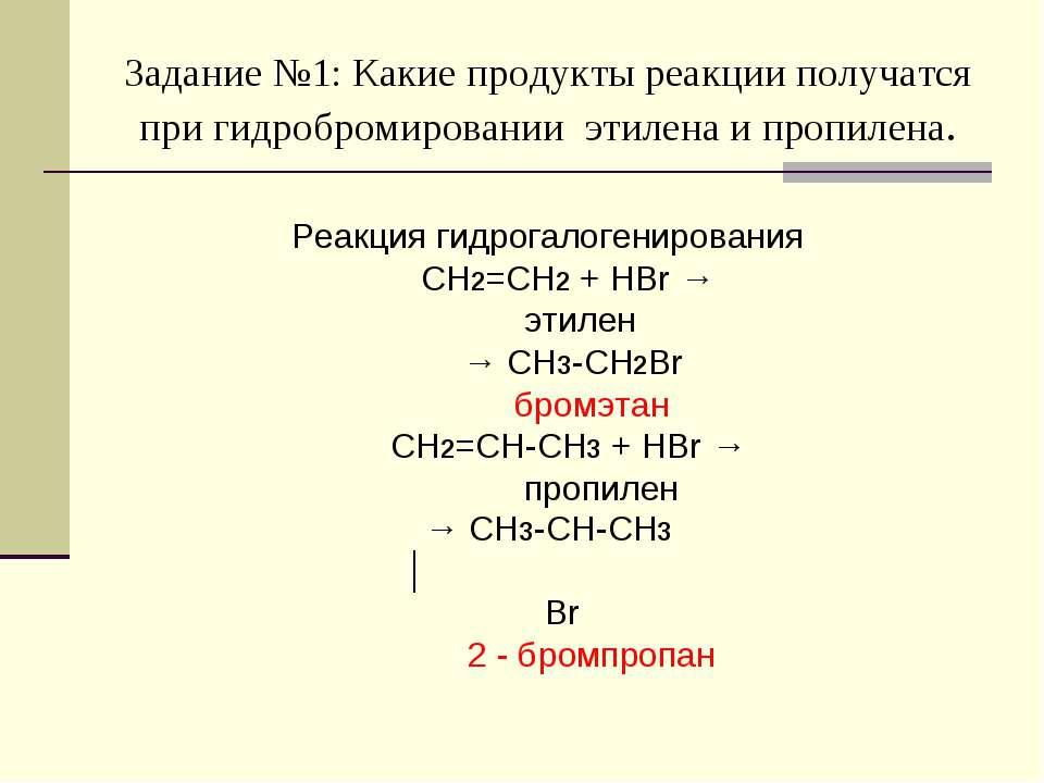 Задание №1: Какие продукты реакции получатся при гидробромировании этилена и ...