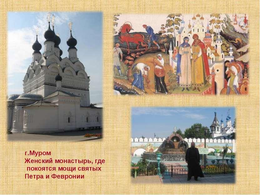 г.Муром Женский монастырь, где покоятся мощи святых Петра и Февронии