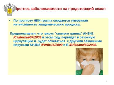 Прогноз заболеваемости на предстоящий сезон По прогнозу НИИ гриппа ожидается ...
