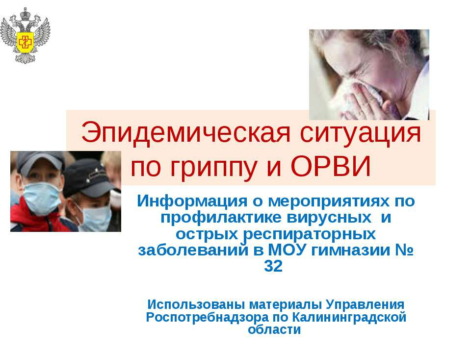 Эпидемическая ситуация по гриппу и ОРВИ Информация о мероприятиях по профилак...