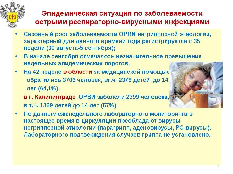 Эпидемическая ситуация по заболеваемости острыми респираторно-вирусными инфек...