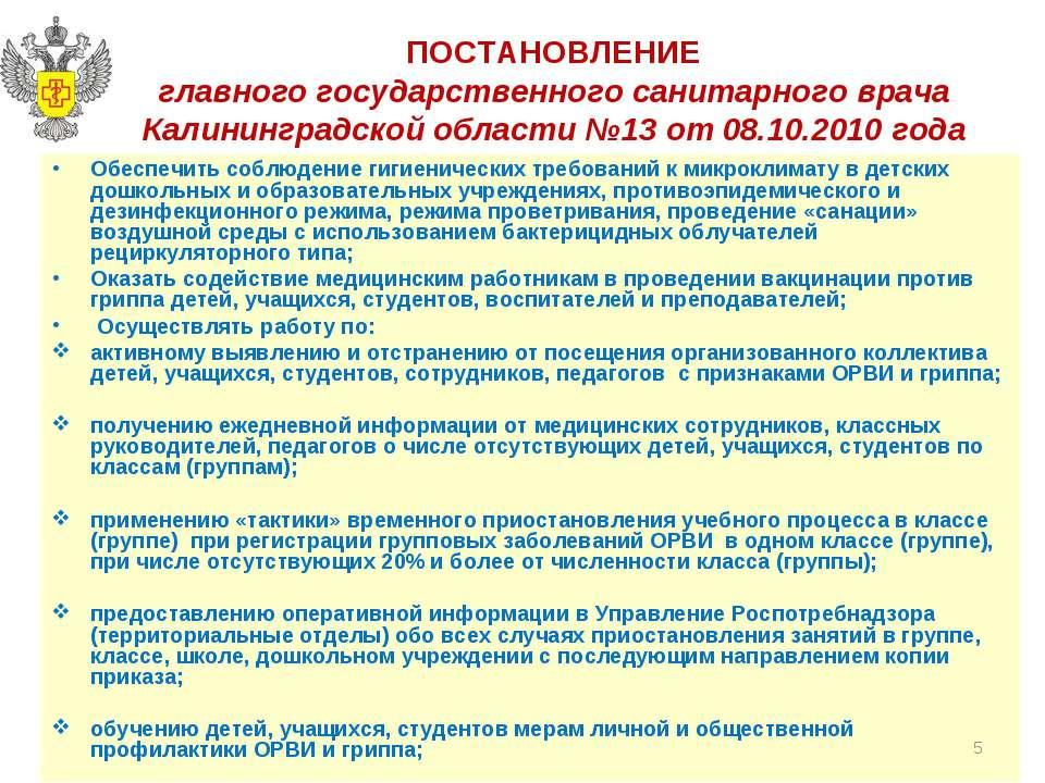 ПОСТАНОВЛЕНИЕ главного государственного санитарного врача Калининградской обл...
