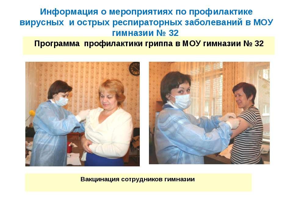 Информация о мероприятиях по профилактике вирусных и острых респираторных заб...