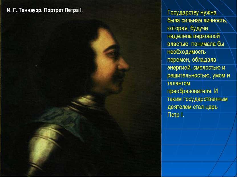 И. Г. Таннауэр. Портрет Петра I. Государству нужна была сильная личность, кот...