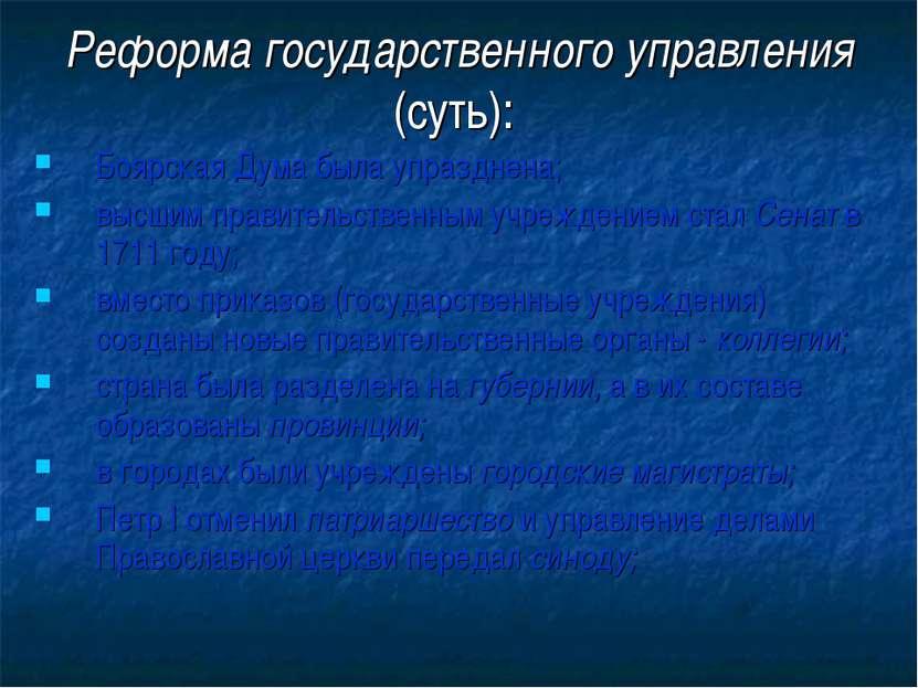 Боярская Дума была упразднена; высшим правительственным учреждением стал Сена...