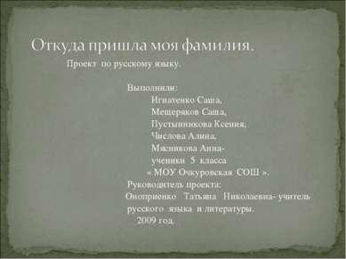 Проект по русскому языку. Выполнили: Игнатенко Саша, Мещеряков Саша, Пустынни...