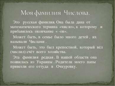 Это русская фамилия. Она была дана от математического термина «число», к кото...