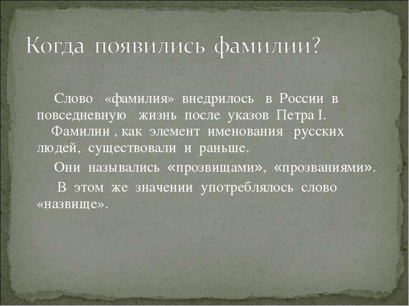 Слово «фамилия» внедрилось в России в повседневную жизнь после указов Петра I...