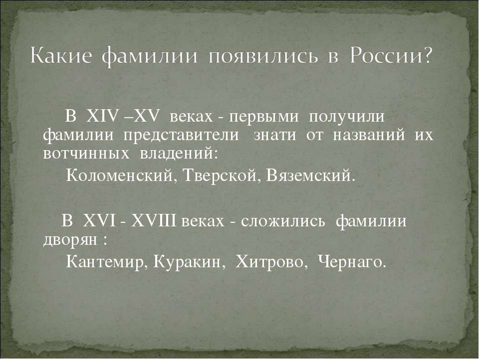 В ХIV –ХV веках - первыми получили фамилии представители знати от названий их...