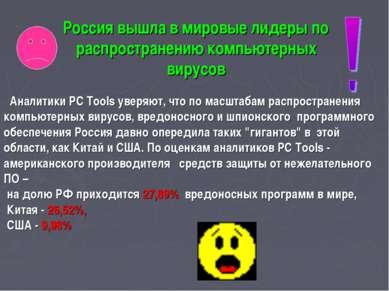 Аналитики PC Tools уверяют, что по масштабам распространения компьютерных вир...