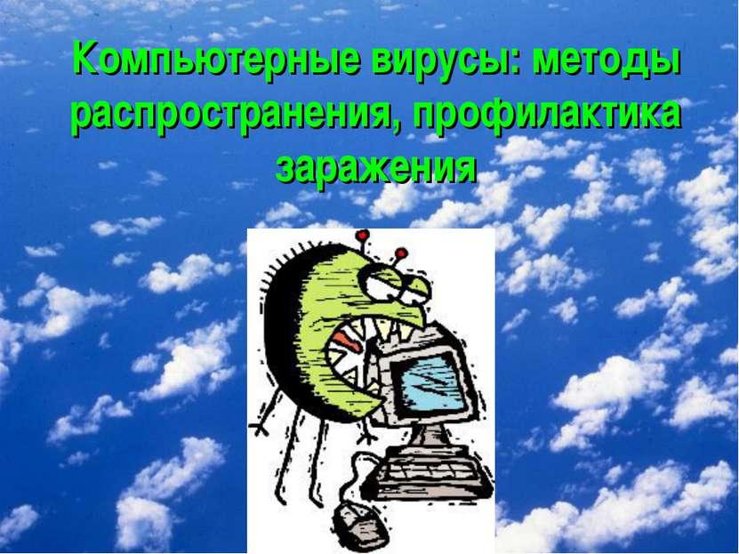 Компьютерные вирусы: методы распространения, профилактика заражения