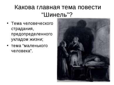 """Какова главная тема повести """"Шинель""""? Тема человеческого страдания, предопред..."""