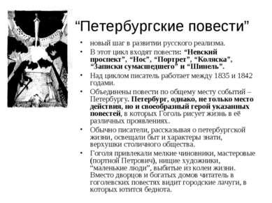 """""""Петербургские повести"""" новый шаг в развитии русского реализма. В этот цикл в..."""