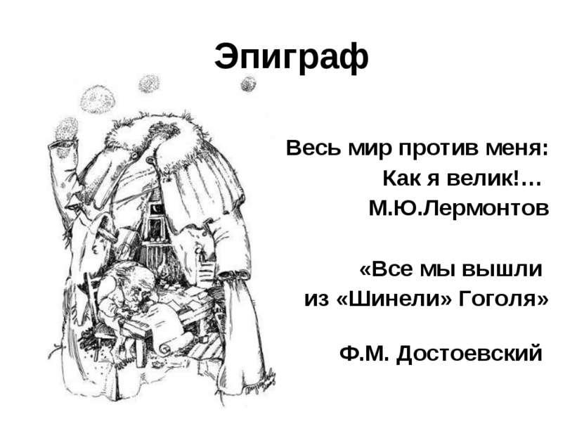 Эпиграф Весь мир против меня: Как я велик!… М.Ю.Лермонтов «Все мы вышли из «Ш...