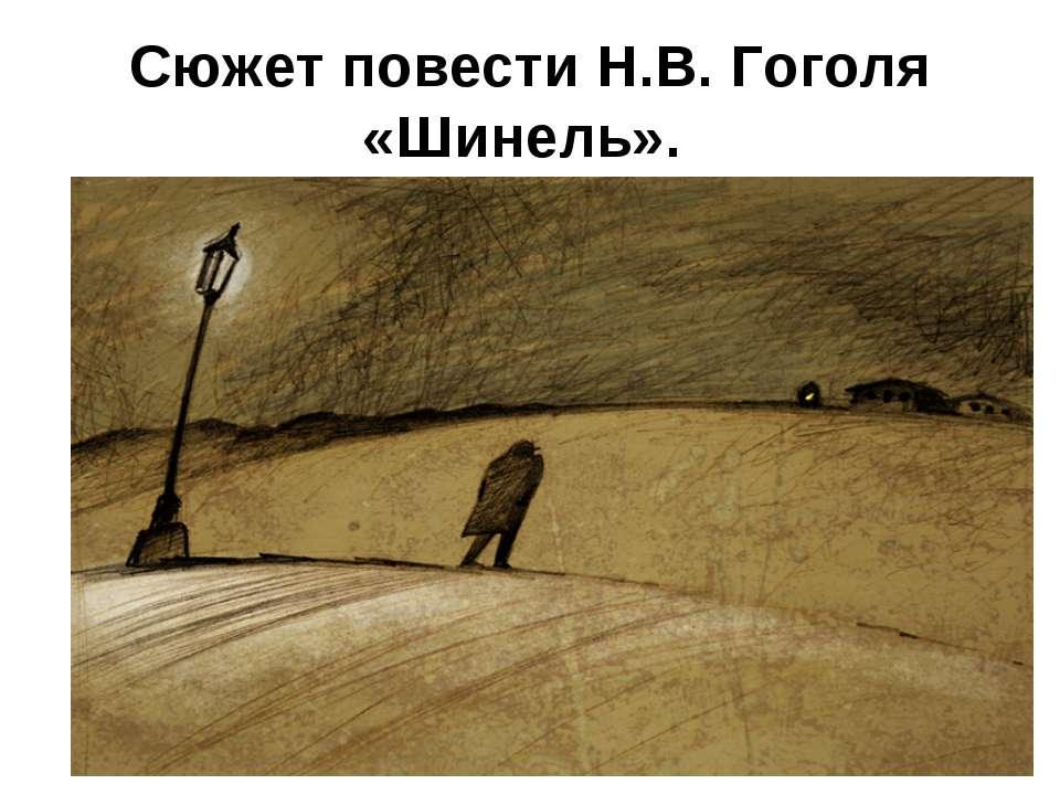 Сюжет повести Н.В. Гоголя «Шинель».