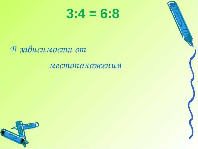 3:4 = 6:8 В зависимости от местоположения