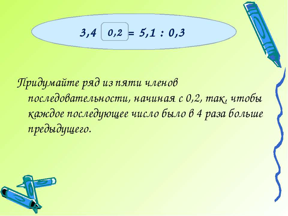Придумайте ряд из пяти членов последовательности, начиная с 0,2, так, чтобы к...