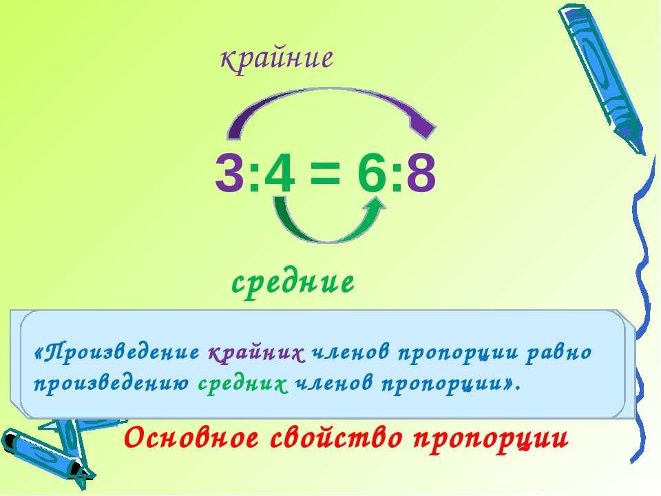 3:4 = 6:8 средние Основное свойство пропорции крайние «Произведение … членов ...