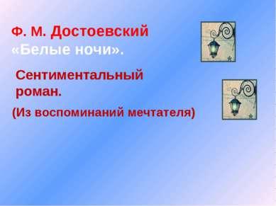 Ф. М. Достоевский «Белые ночи». Сентиментальный роман. (Из воспоминаний мечта...