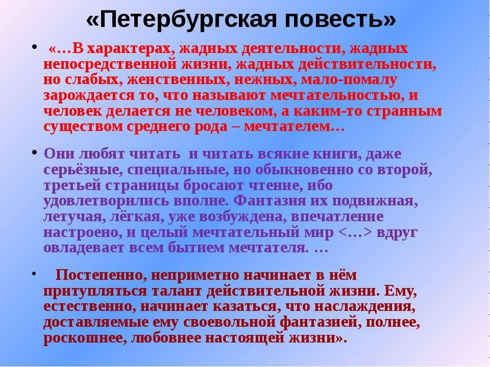 «…В характерах, жадных деятельности, жадных непосредственной жизни, жадных де...