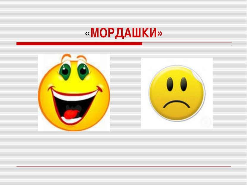 «МОРДАШКИ»