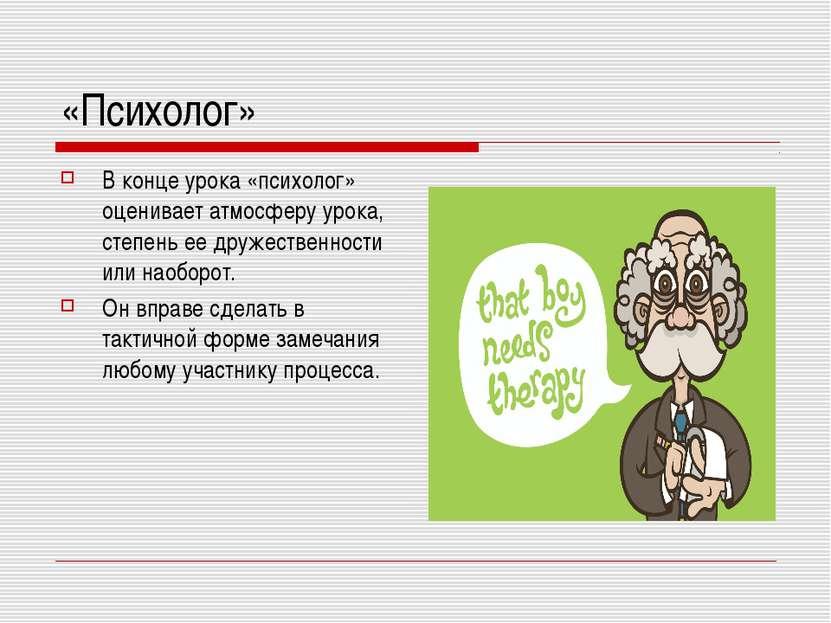 «Психолог» В конце урока «психолог» оценивает атмосферу урока, степень ее дру...