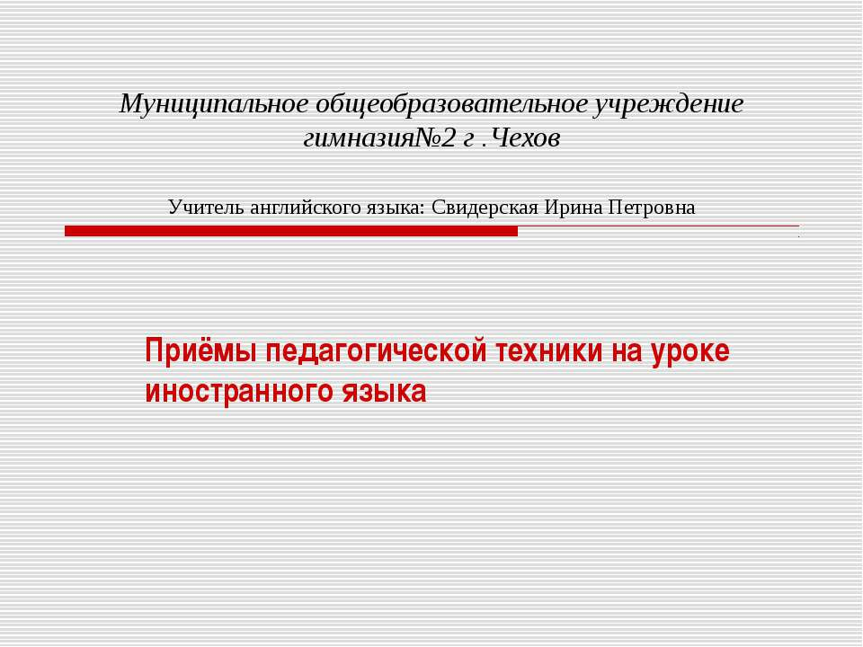 Муниципальное общеобразовательное учреждение гимназия№2 г .Чехов Учитель англ...