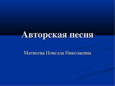Авторская песня Матвеева Новелла Николаевна