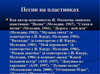 "Песни на пластинках Как автор-исполнитель Н. Матвеева записала пластинки: ""Пе..."
