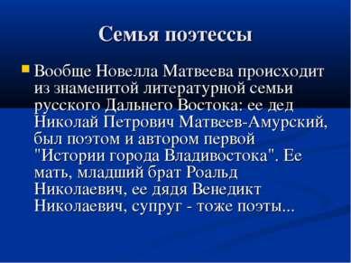 Семья поэтессы Вообще Новелла Матвеева происходит из знаменитой литературной ...