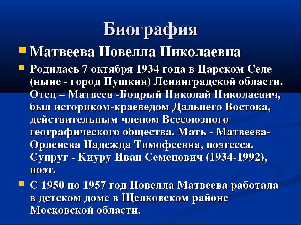 Биография Матвеева Новелла Николаевна Родилась 7 октября 1934 года в Царском ...