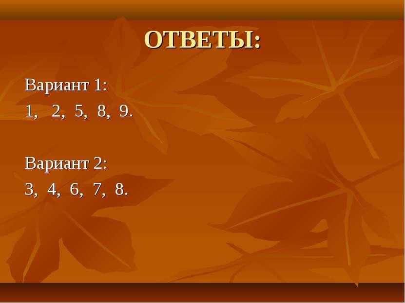 ОТВЕТЫ: Вариант 1: 1, 2, 5, 8, 9. Вариант 2: 3, 4, 6, 7, 8.