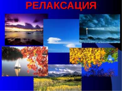 РЕЛАКСАЦИЯ
