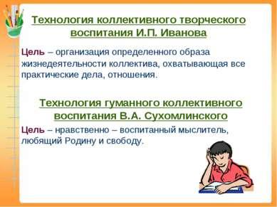 Технология коллективного творческого воспитания И.П. Иванова Цель – организац...
