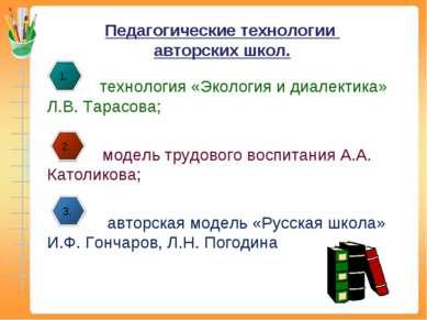 Педагогические технологии авторских школ. технология «Экология и диалектика» ...