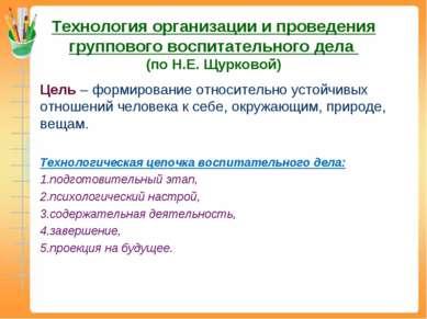 Технология организации и проведения группового воспитательного дела (по Н.Е. ...