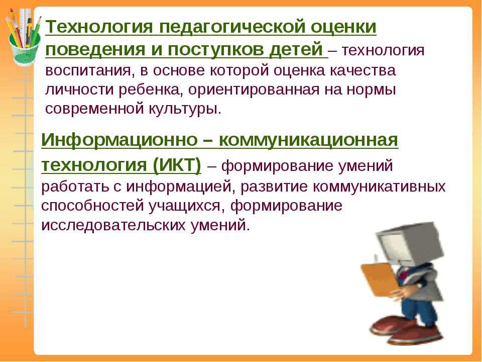 Технология педагогической оценки поведения и поступков детей – технология вос...