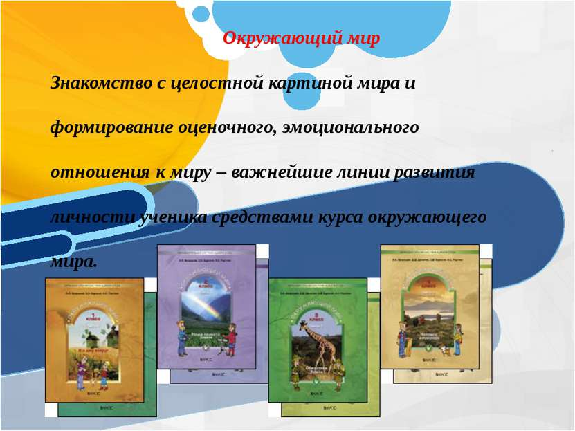 Окружающий мир Знакомство с целостной картиной мира и формирование оценочного...