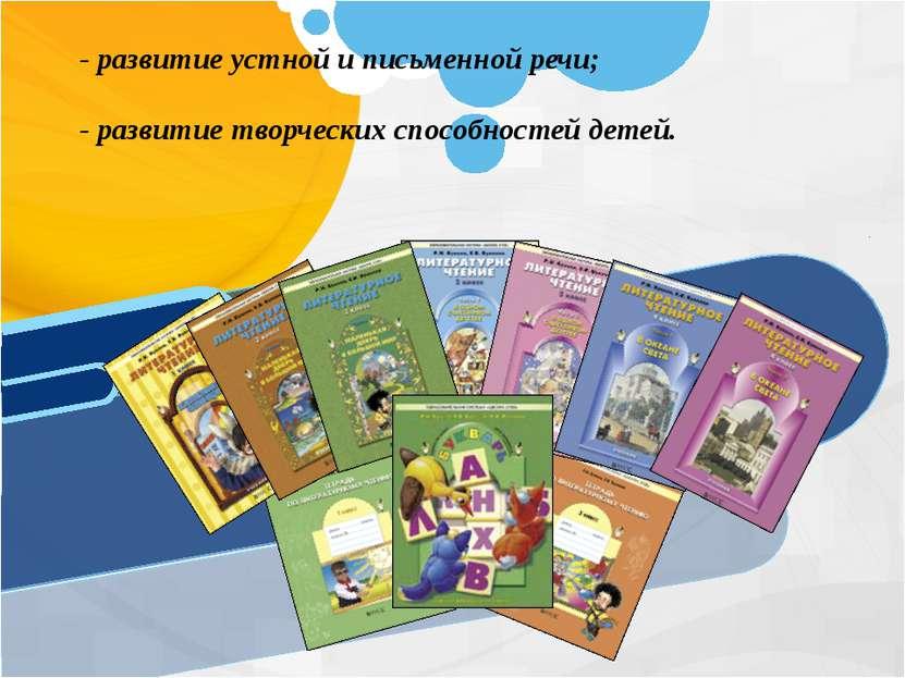 - развитие устной и письменной речи; - развитие творческих способностей детей.